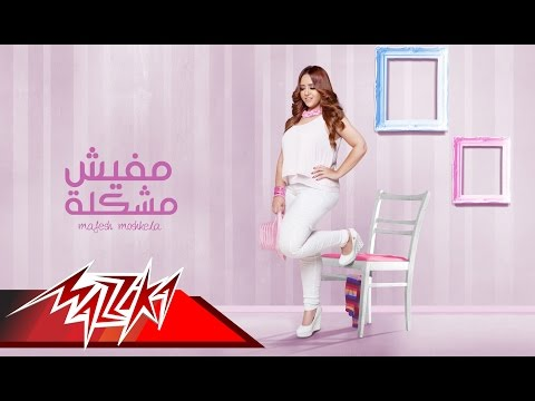 كلمات اغنية مفيش مشكله ميرفت وجدي 2015 مكتوبة