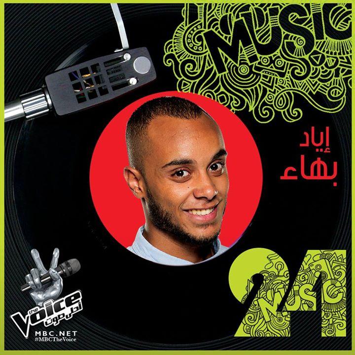 يوتيوب اغنية كلامي انتهى إياد بهاء في برنامج احلى صوت ذا فويس اليوم السبت 28-11-2015 Mp3