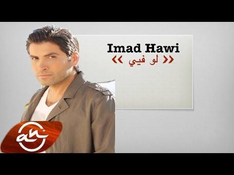 يوتيوب تحميل اغنية لو فيي عماد حاوي 2015 Mp3