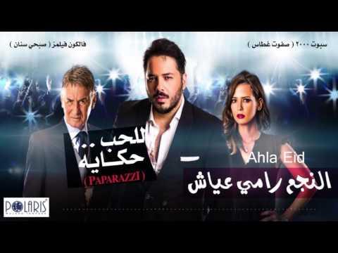 يوتيوب تحميل اغنية أحلى عيد رامي عياش 2015 Mp3