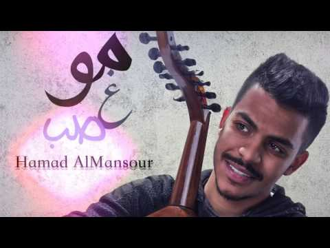 يوتيوب تحميل استماع اغنية مو غصب حمد المنصور 2016 Mp3