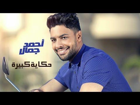 يوتيوب تحميل استماع اغنية حكاية كبيرة احمد جمال 2016 Mp3