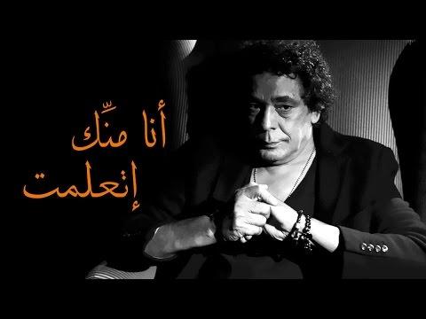 كلمات اغنية اتعلمت محمد منير