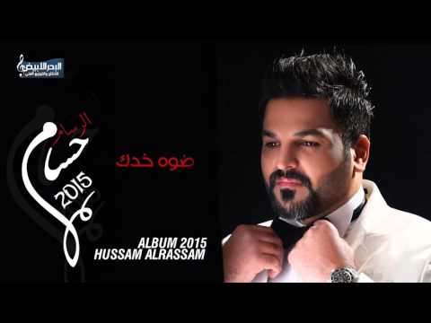 يوتيوب تحميل استماع اغنية ام محمد حسام الرسام 2016 Mp3
