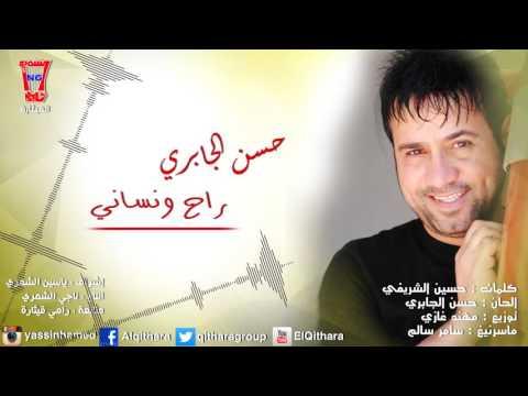 تحميل اغنية تاني راح ونساني