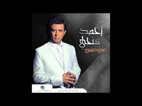 تحميل البوم غني حبيبي احمد فتحي 2016 Mp3 النسخة الاصلية , كامل