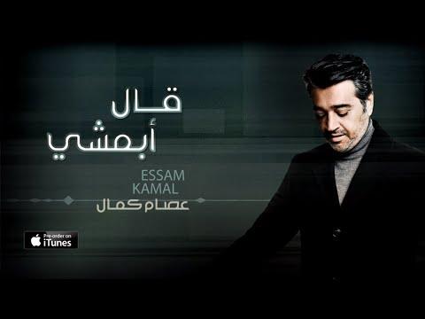 كلمات اغنية أبمشي عصام كمال