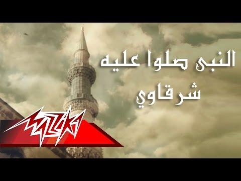 يوتيوب تحميل استماع اغنية النبى صلو عليه شرقاوى 2016 Mp3