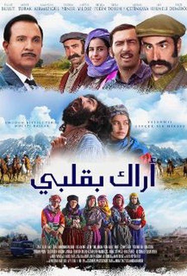 أبطال فيلم أراك بقلبي 2016