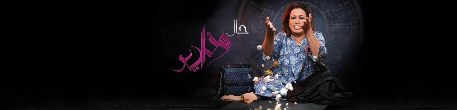 موعد وتوقيت عرض مسلسل حال مناير 2016 على قناة mbc