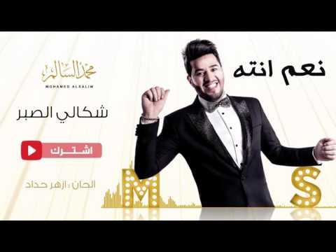 كلمات اغنية شكالي الصبر محمد 429428_dreambox-sat.