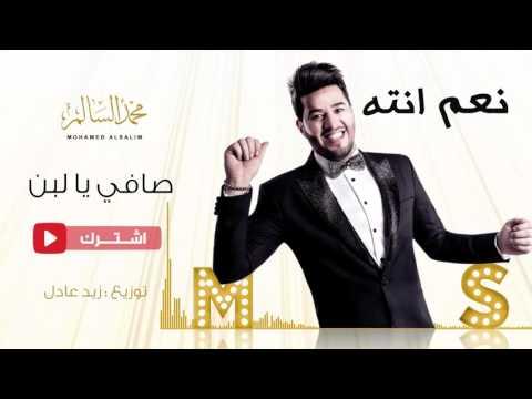 كلمات اغنية صافي يا لبن محمد السالم 2016 مكتوبة