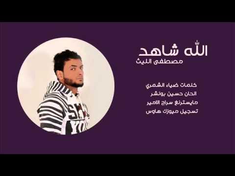 يوتيوب تحميل استماع اغنية الله شاهد مصطفى الليث 2016 Mp3