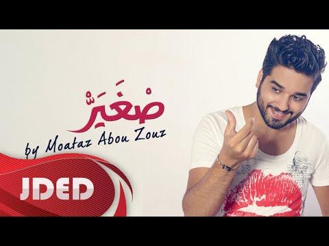 يوتيوب تحميل استماع اغنية صغير معتز أبو الزوز 2016 Mp3