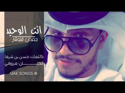 يوتيوب تحميل استماع اغنية انت الوحيد حمدان البلوشي 2016 Mp3