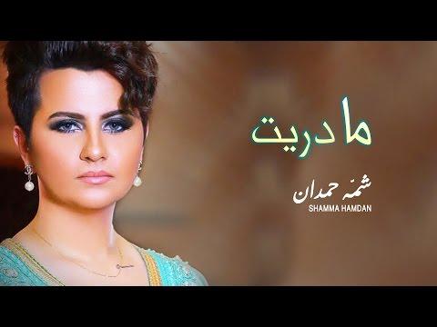 كلمات اغنية مادريت شمّه حمدان