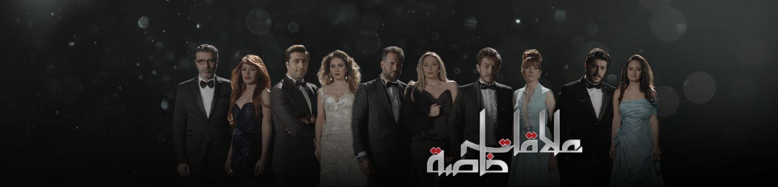 قصة وأحداث مسلسل علاقات خاصة 2016 على قناة mbc4