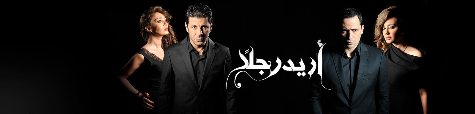 تحميل مسلسل أريد رجلا الحلقة 59 MBC shahid شاهد نت