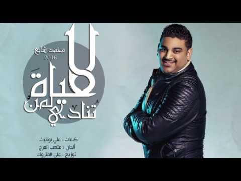 كلمات اغنية حياة تنادي محمد