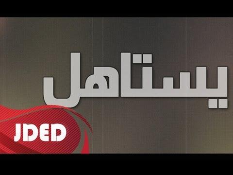 يوتيوب تحميل استماع اغنية يستاهل حمدان البلوشي 2016 Mp3