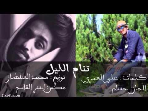 يوتيوب تحميل استماع اغنية تنام الليل عبدالله النايف ومحمد السلطان 2016 Mp3