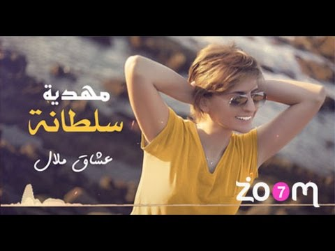 يوتيوب تحميل استماع اغنية عشاق ملال سلطانة مهدية 2016 Mp3