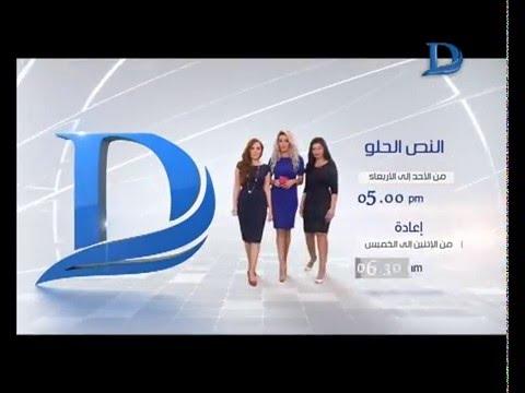 موعد وتوقيت عرض برنامج النص الحلو على قناة دريم 2016