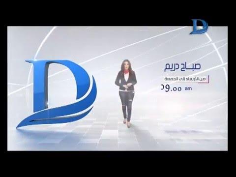 موعد وتوقيت عرض برنامج صباح دريم على قناة دريم 2016