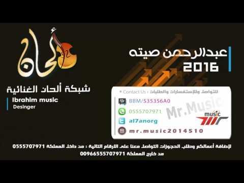 يوتيوب تحميل استماع اغنية ذهبنا ماورد في كل دكان عبدالرحمن صيته 2016 Mp3
