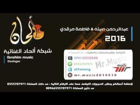 يوتيوب تحميل استماع اغنية بالله يانجم ياساري سلم على صاحبي وقله عبدالرحمن صيته وفاطمه مرقدي 2016 Mp3