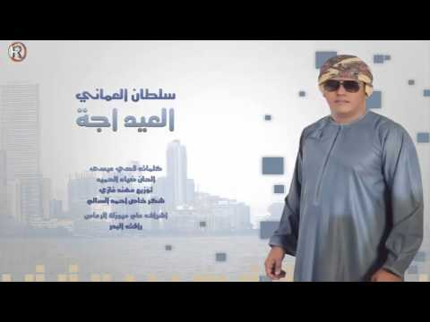 يوتيوب تحميل استماع اغنية العيد اجاني سلطان العماني 2016 Mp3