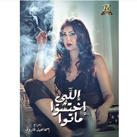 بوستر وافيش فيلم اللي اختشوا ماتوا 2016