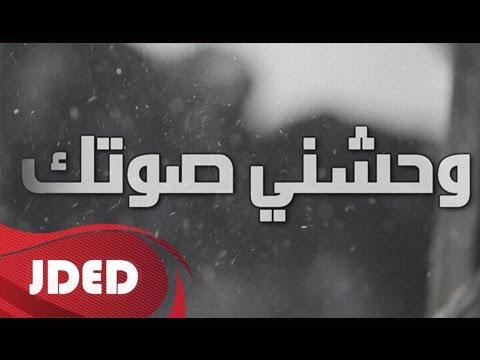كلمات اغنية وحشني صوتك ماجد احمد 2016 مكتوبة