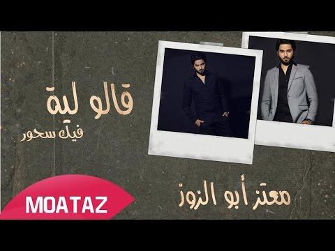 يوتيوب تحميل استماع اغنية قالو لية فيك سحور معتز أبو الزوز 2016 Mp3