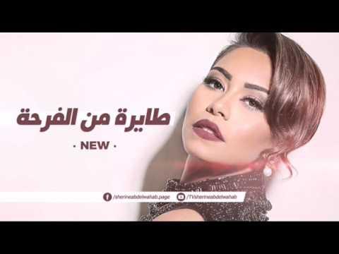 يوتيوب تحميل استماع اغنية طايرة من الفرحة شيرين عبد الوهاب 2016 Mp3