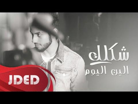 كلمات اغنية طفل محروم محمد الشحي 2016 مكتوبة