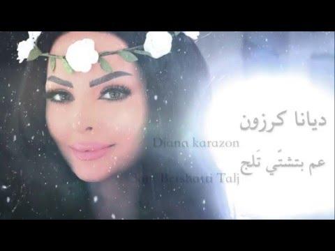 كلمات اغنية عم بتشتي تلج ديانا كرزون 2016 مكتوبة