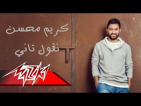 يوتيوب تحميل استماع اغنية نقول تاني كريم محسن 2016 Mp3