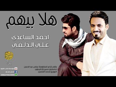 احمد الساعدي mp3 تحميل