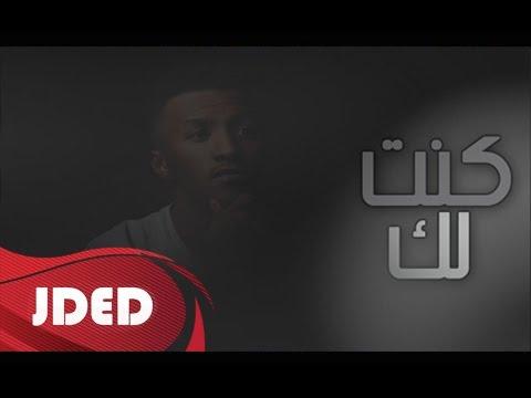 يوتيوب تحميل استماع اغنية كنت لك تركي العبدالله وعلي العبدالله 2016 Mp3