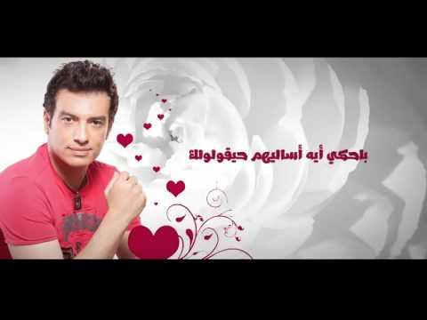 كلمات اغنية كل ما احكى إيهاب توفيق 2016 مكتوبة