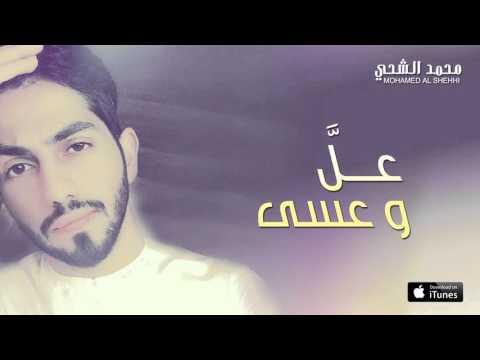 يوتيوب تحميل استماع اغنية عل وعسى محمد الشحي 2016 Mp3