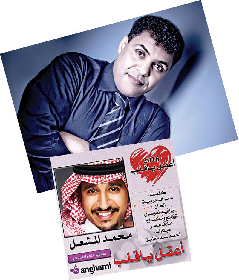 كلمات اغنية أعقل ياقلب محمد المشعل 2016 مكتوبة