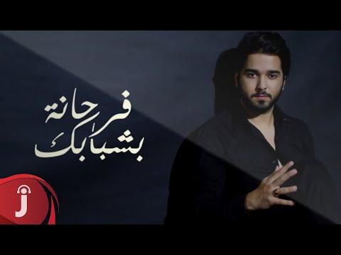 يوتيوب تحميل استماع اغنية فرحانة بشبابك معتز أبو الزوز 2016 Mp3