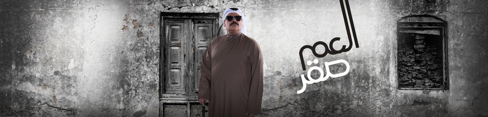 تحميل مسلسل العم صقر الحلقة 26 MBC shahid شاهد نت