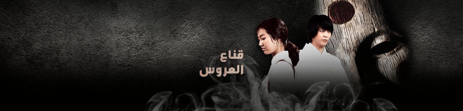 تحميل مسلسل قناع العروس الحلقة 19 MBC shahid شاهد نت