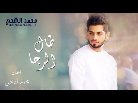 يوتيوب تحميل استماع اغنية طال الرجا محمد الشحي 2016 Mp3