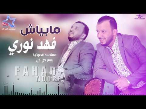 يوتيوب تحميل استماع اغنية مابياش فهد نوري 2016 Mp3