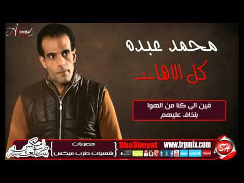 تحميل شعبيات محمد عبده mp3