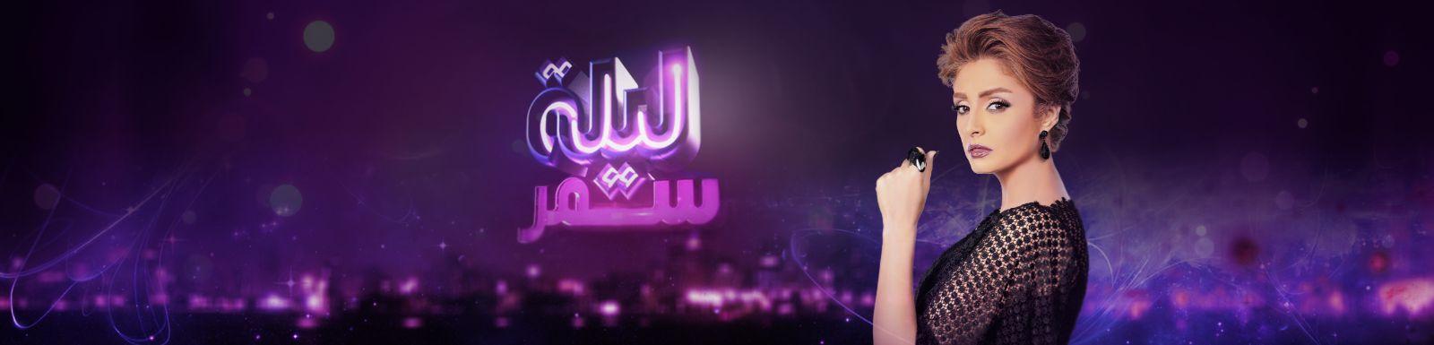 تحميل برنامج ليلة سمر الحلقة 29 شاهد نت احمد شيبه
